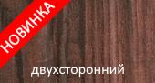 двухсторонний Каштан Красный