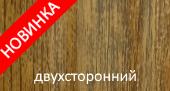двухсторонний Орех 3Д